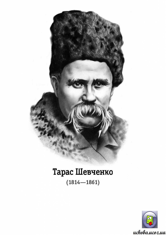 Тарас григорович шевченко народився25